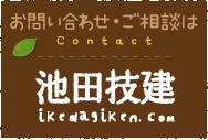 池田技建へのお問い合わせ
